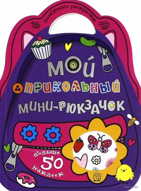 Мой прикольный мини-рюкзачок (фиолетовый). Любимые раскраски — фото, картинка