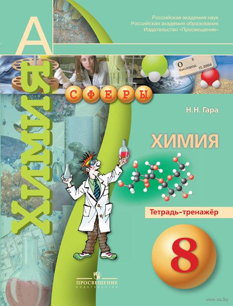 Химия. 8 класс. Тетрадь-тренажер — фото, картинка