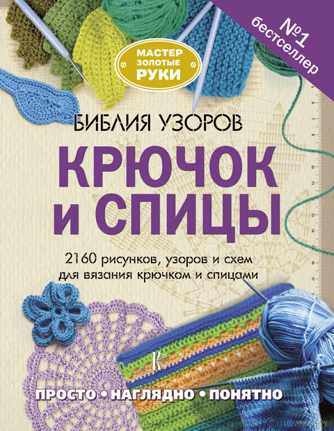 Библия узоров. Крючок и спицы. 2160 рисунков, узоров и схем для вязания — фото, картинка