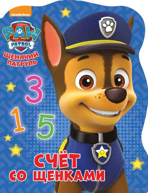 Щенячий патруль. Счет со щенками — фото, картинка