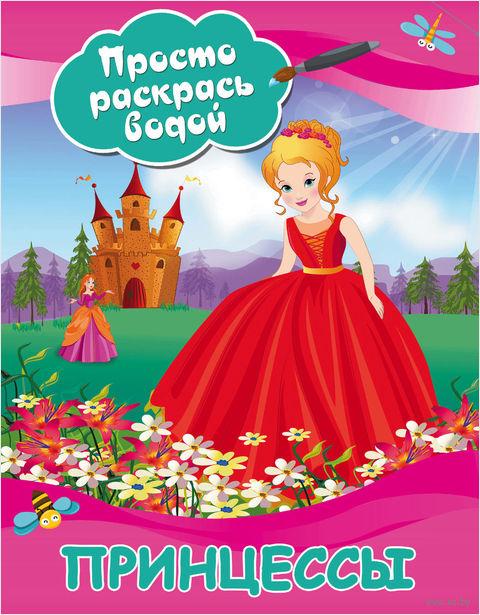 Принцессы — фото, картинка