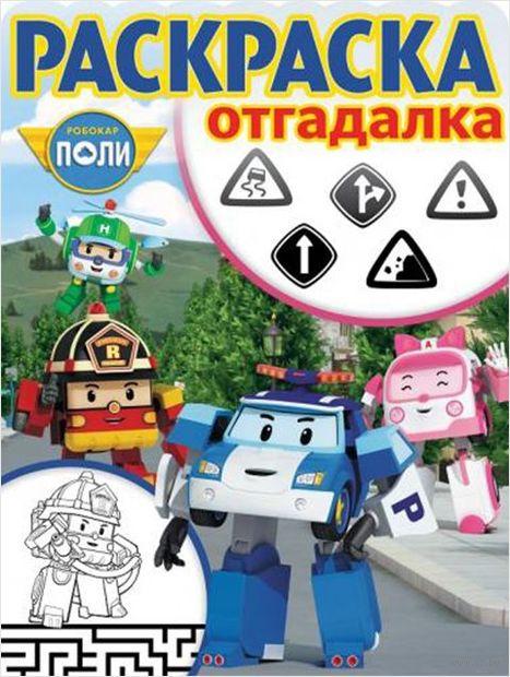 Робокар Поли и его друзья. Раскраска-отгадалка — фото, картинка