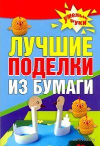 Лучшие поделки из бумаги. Ольга Белякова, Маргарита Изотова