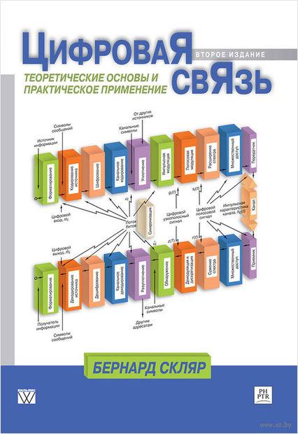 Цифровая связь. Теоретические основы и практическое применение. Бернард Скляр
