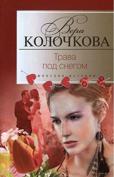 Трава под снегом (м). Вера Колочкова