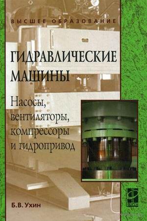 Гидравлические машины. Насосы, вентиляторы, компрессоры и гидропривод. Борис Ухин