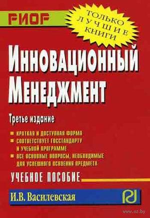 Инновационный менеджмент. И. Василевская