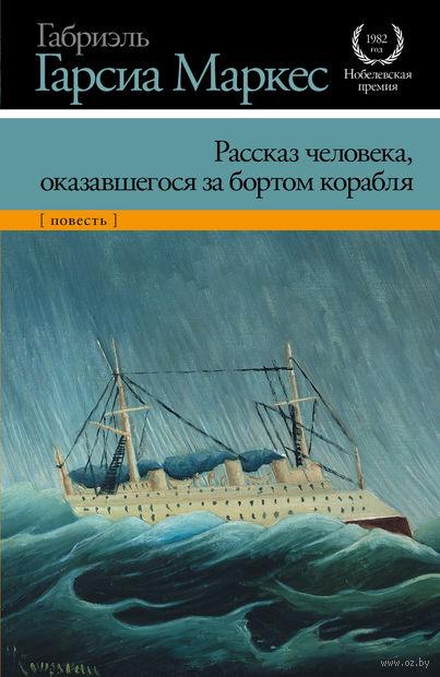 Рассказ человека, оказавшегося за бортом корабля. Габриэль Гарсиа Маркес