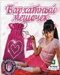 """Набор для шитья из ткани """"Бархатный мешочек"""" (розовый) — фото, картинка"""