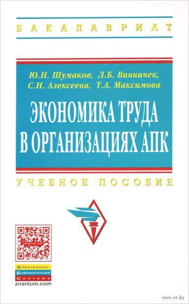 Экономика труда в организациях АПК. Ю. Шумаков, Л. Винничек
