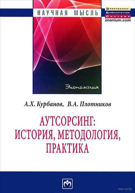 Аутсорсинг. История, методология, практика. Владимир Плотников, Артур Курбанов