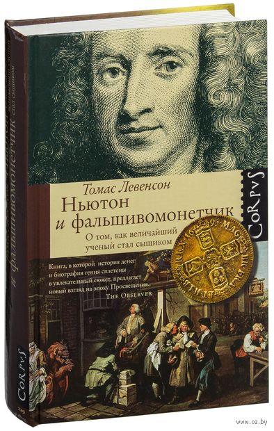 Ньютон и фальшивомонетчик. Как величайший ученый стал сыщиком. Томас Левенсон