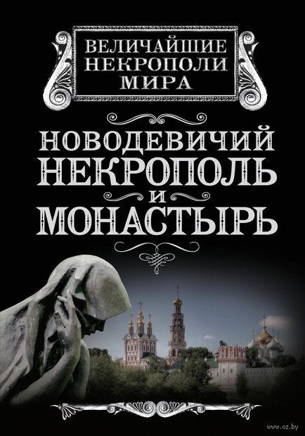 Новодевичий некрополь и монастырь. Алексей Дельнов
