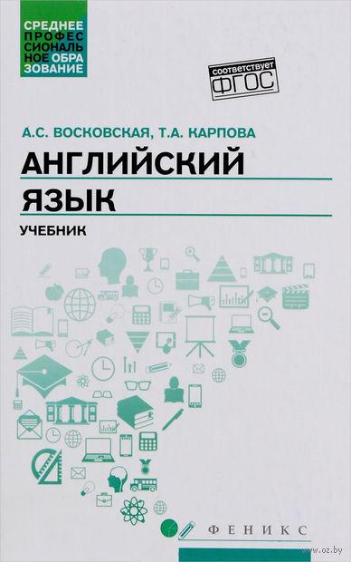 Английский язык. А. Восковская, Татьяна Карпова