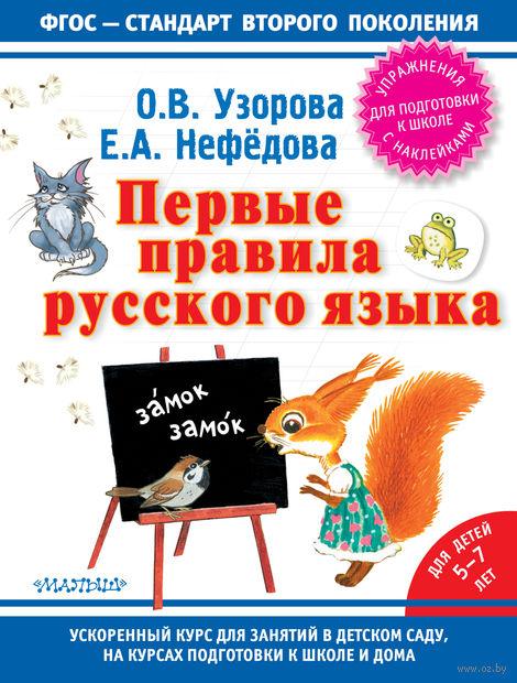 Первые правила русского языка. Ольга Узорова