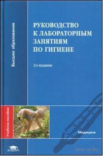 Руководство к лабораторным занятиям по гигиене. Юрий Пивоваров, Виктор Королик, Л. Мялина