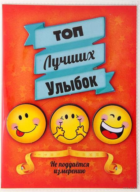 """Фотоальбом """"Топ лучших улыбок"""" (10х15 см) — фото, картинка"""