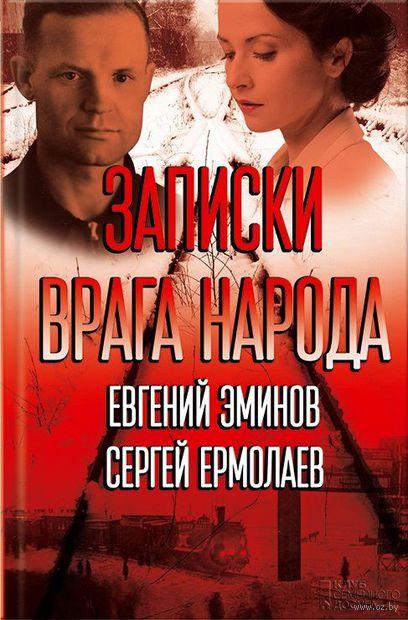 Записки врага народа. Сергей Ермолаев, Евгений Эминов