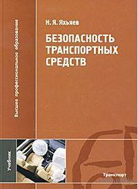 Безопасность транспортных средств. Н. Яхьев