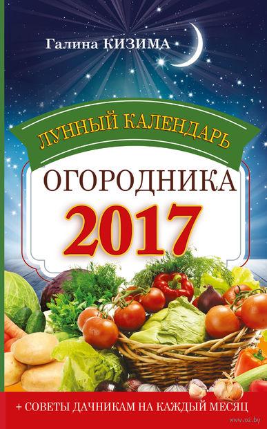Лунный календарь огородника 2017. Галина Кизима