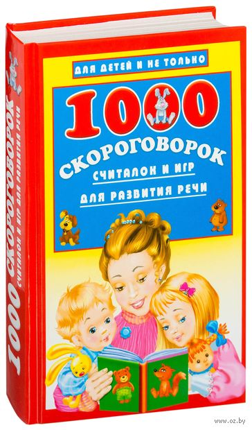 1000 скороговорок. Считалок и игр для развития речи. Валентина Дмитриева