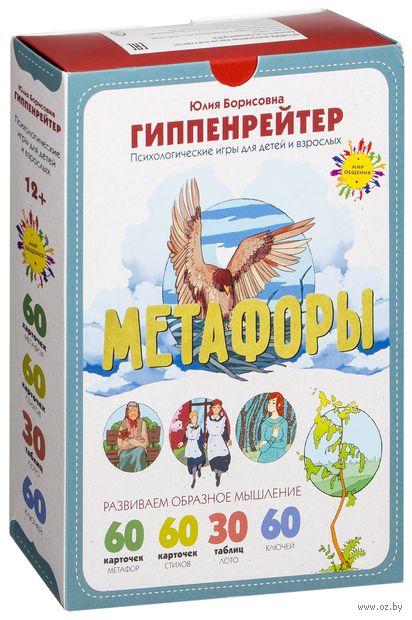 Метафоры. Развиваем образное мышление. Юлия Гиппенрейтер