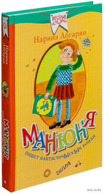 Манюня пишет фантастичЫскЫй роман. Наринэ Абгарян