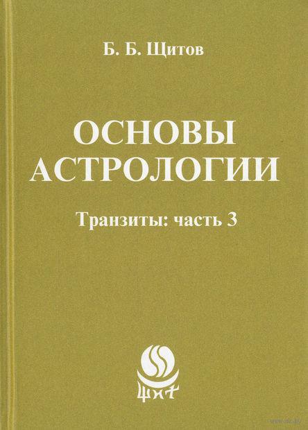 Основы астрологии. Транзиты. Часть 3. Борис Щитов