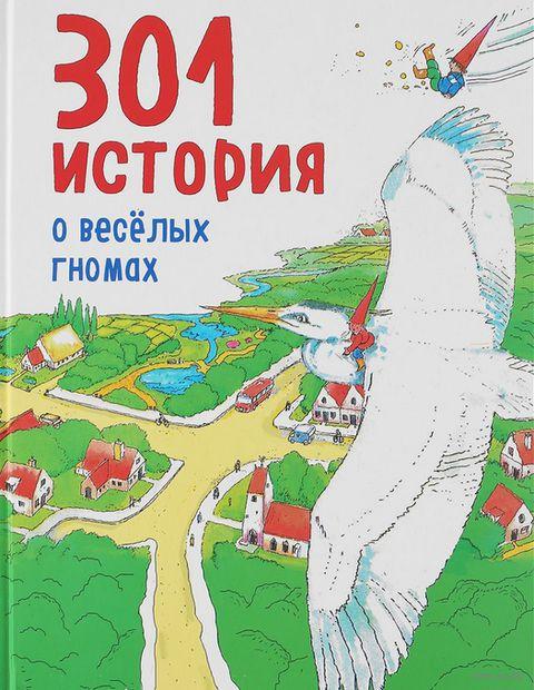 301 история о веселых гномах — фото, картинка