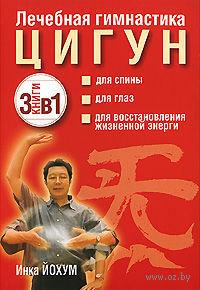 Лечебная гимнастика цигун (комплект из 3 книг). Инка Йохум