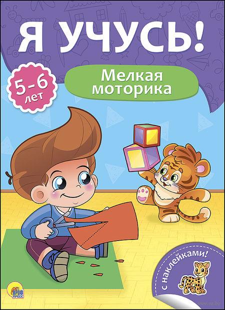 Я учусь! Мелкая моторика. Для детей от 5 до 6 лет — фото, картинка