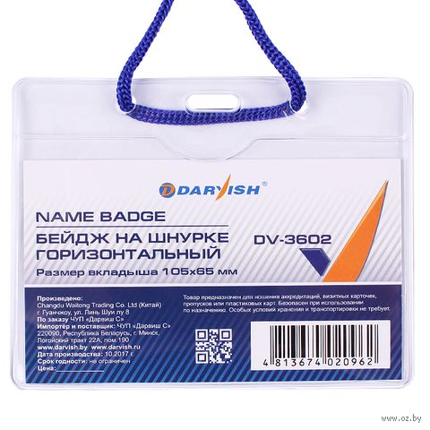 "Бейдж ""Darvish"" (горизонтальный; на шнурке; арт. DV-3602) — фото, картинка"