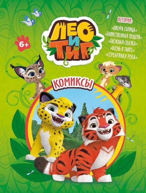 """Журнал """" Комиксы. Лео и Тиг. №13"""" — фото, картинка"""