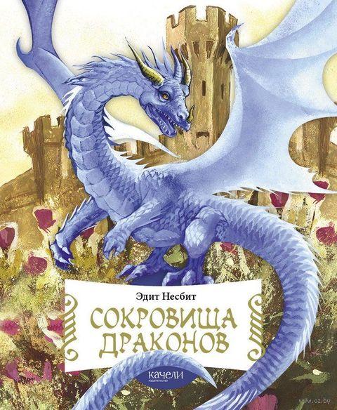 Сокровища драконов — фото, картинка