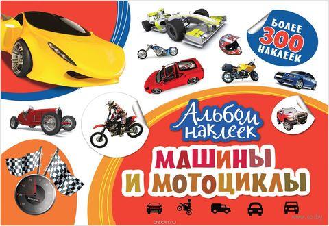 Машины и мотоциклы. Альбом наклеек — фото, картинка