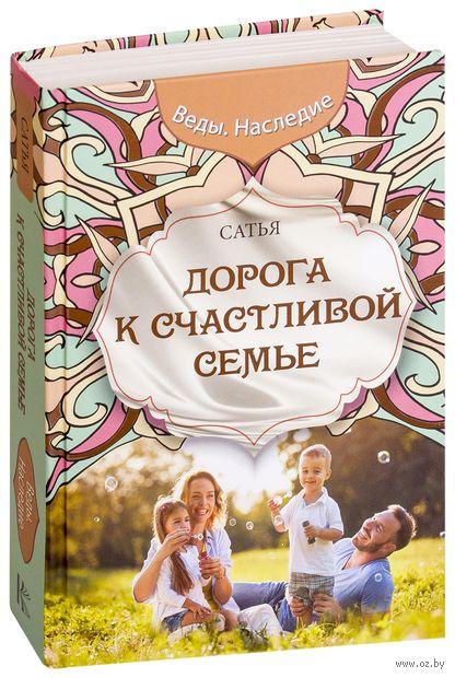 Дорога к счастливой семье — фото, картинка