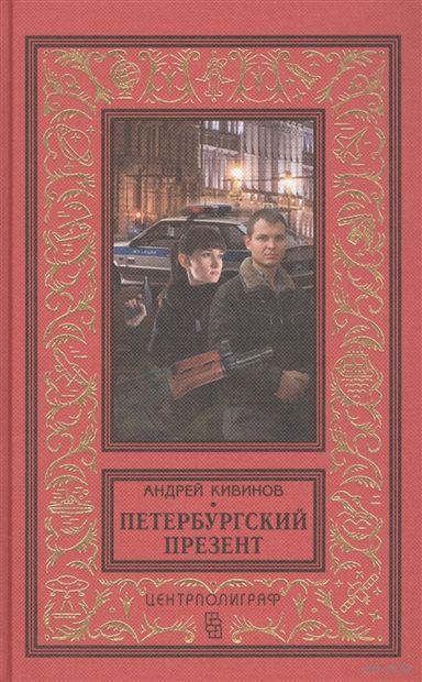 Петербургский презент — фото, картинка