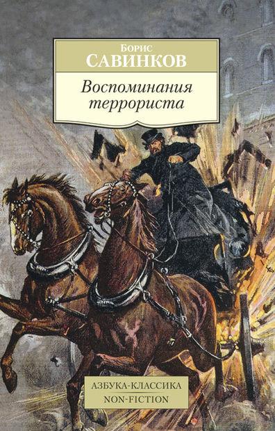 Воспоминания террориста (м). Борис Савинков
