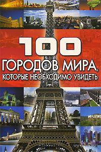 100 городов мира, которые необходимо увидеть. Татьяна Шереметьева