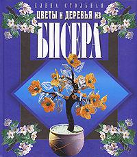 Цветы и деревья из бисера. Елена Стольная