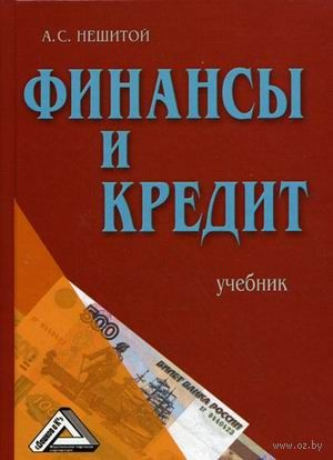 Финансы и кредит. Анатолий Нешитой