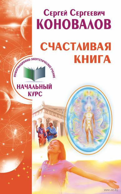 Счастливая книга (м). Сергей Коновалов