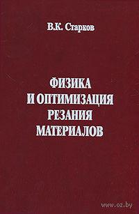 Физика и оптимизация резания материалов. Виктор Старков