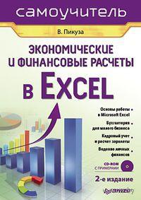 Экономические и финансовые расчеты в Excel. Самоучитель (+ CD) — фото, картинка