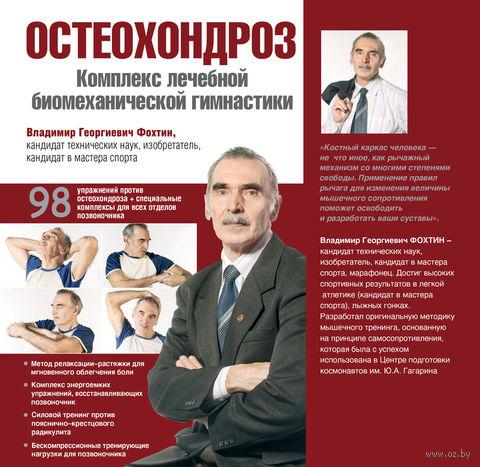 Остеохондроз. Комплекс лечебной биомеханической гимнастики. Владимир Фохтин
