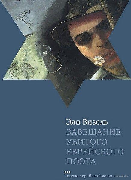 Завещание убитого еврейского поэта. Эли Визель