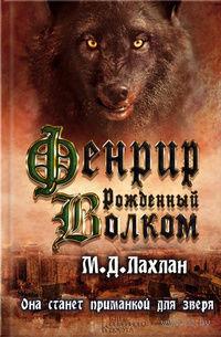 Фенрир. Рожденный волком (книга вторая). М. Лахлан