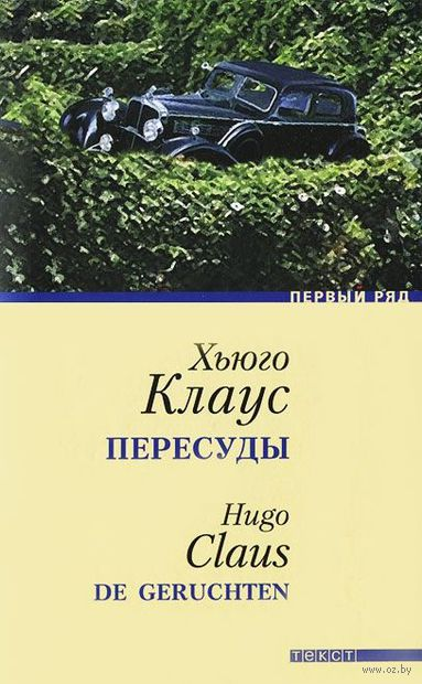 Пересуды. Хьюго Клаус
