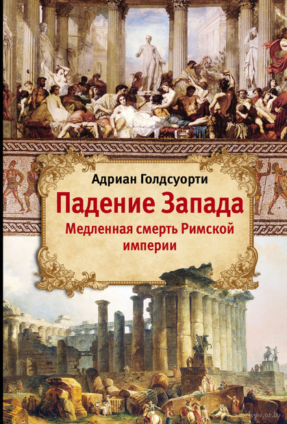 Падение Запада. Медленная смерть Римской империи. Адриан Голдсуорти
