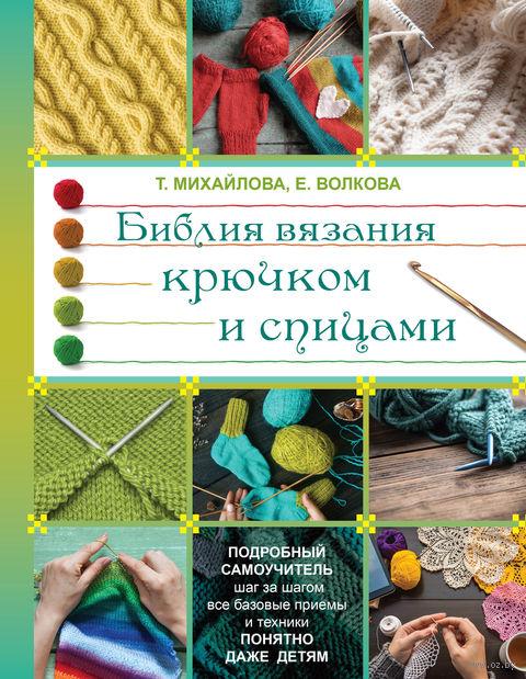 Библия вязания крючком и спицами. Е. Волкова, Т. Михайлова